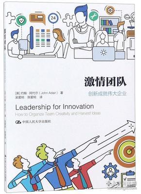 激情团队:创新成就伟大企业