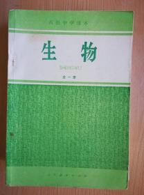 80年代老课本 老版高中生物课本 高级中学课本 生物 全一册  【82年1版  人教版  有写划】