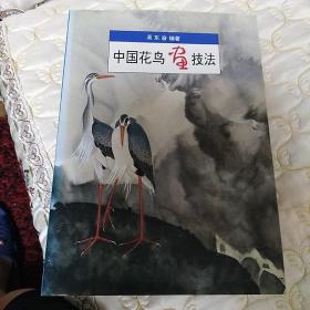 中国花鸟画技法