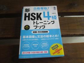 日文原版 合格夺取! 新HSK 4级 トレーニングブック [読解・作文问题编] 李贞爱