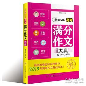 新编5年高考满分作文大典:2014-2018