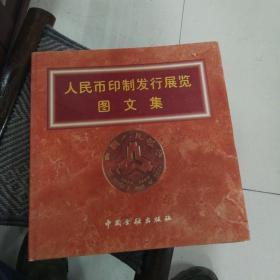 人民币印制发行展览图文集