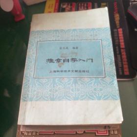 推拿自学入门:金义成编著上海科学技术文献出版社32开192页