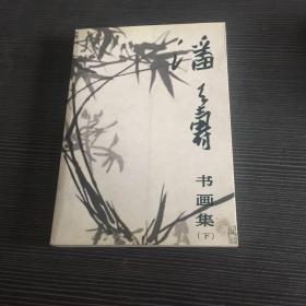 潘天寿书画集下册