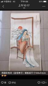 包真1927年彩色印(圣母神子)宣传画(徐三春)中华圣公会监美术出品 铜板纸,近全品