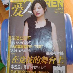 爱人(2008.4)