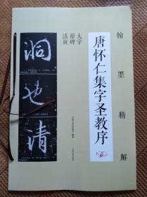 翰墨精解大字原碑活页---唐怀仁集字圣教序