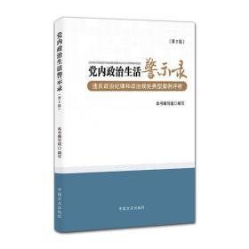 党内政治生活警示录(第2版)