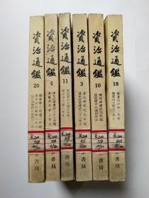 资治通鉴【3/4/10/11/18/20】6本合售