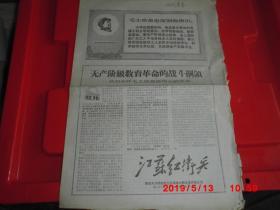 文革小报:江苏红卫兵 第28期