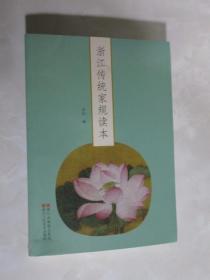 浙江传统家规读本..