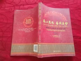 慈心悲愿  善待生命∽佛教生命观研讨会论文集<汉藏文>