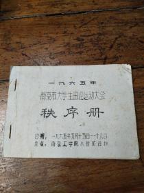 1965年南京市大学生田径运动大会秩序册