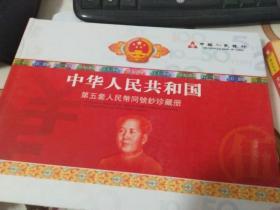 中华人民共和国第五套人民币同号钞珍藏册(空册)