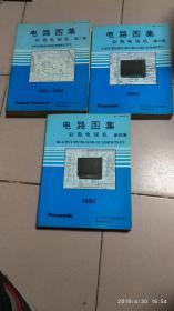 电路图集彩色彩色电视机--第二集1991-1992+电路图集彩色彩色电视机--第三集1993+电路图集彩色彩色电视机--第四集1994【共3册齐售】b40-4