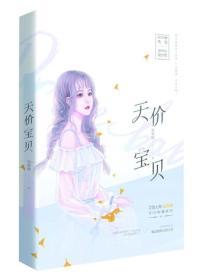 中国当代长篇小说:天价宝贝