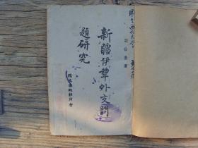 1943年初版《新疆伊犁外交问题研究》刘伯奎著