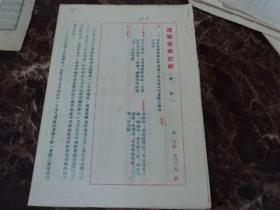 辽宁省商业厅1955年为调整新闻纸、胶版印刷纸地区差价的通知 附件地区差价表、牌价调整表、