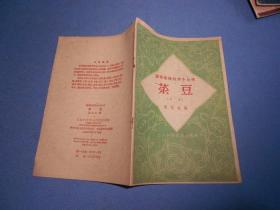 蔬菜栽培技术小丛书-菜豆(刀豆)-61年印