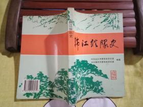 韩江纵队史     1版1印    书85品如图