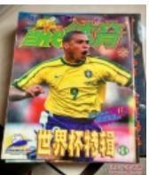 当代体育1998年世界杯特辑1.3.5~3本