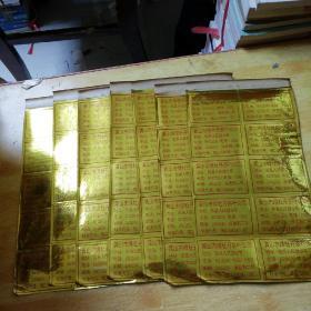 黄山市绿牡丹茶叶公司标7版合售