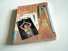 新潮趣味游戏(一)--扑克占卜技巧