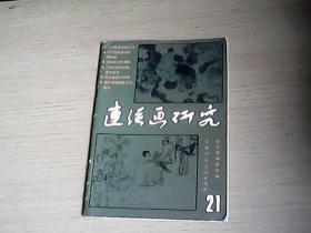 连环画研究(21)