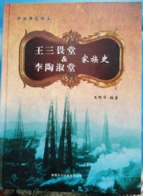 中国井盐世家《王三畏堂李陶淑堂家族史》(作者签名盖印赠送本·硬精装)