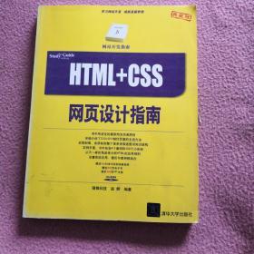 HTML+CSS网页设计指南(有光盘)