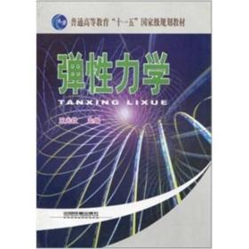 弹性力学 王光钦 中国铁道出版社 9787113089115