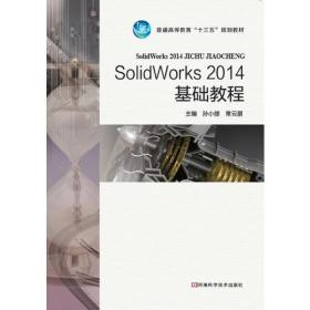 SolidWorks 2014基础教程