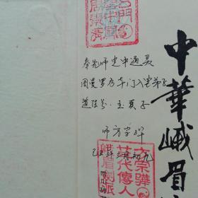 峨眉(精装本签名)
