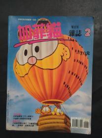 加菲猫杂志  第2期