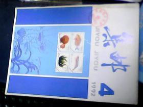 集邮1992年 第  4  期