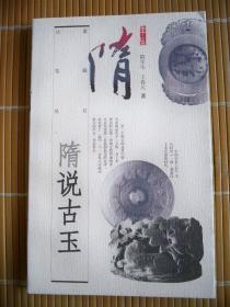古董鉴藏丛书  《隋说古玉》1997年一版一印  私藏品佳