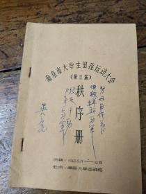 1963年南京市大学生田径运动大会秩序册