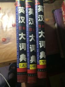 全新多用当代英汉双解大词典