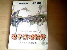 电子游戏软件——1996年上半年合订本