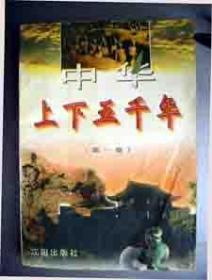 中华上下五千年(1)