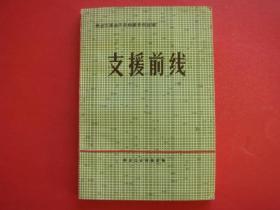 黑龙江革命历史档案史料丛编 支援前线1945.9-1949.10