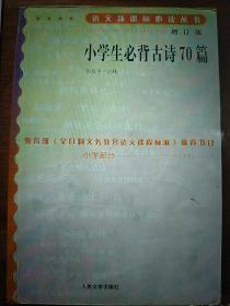 小学生必背古诗70篇(增订版)语文新课标必读丛书/小学部分