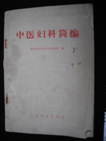 1972年文革时期出版的---医书---【【中医妇科简编】】----少见