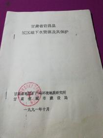 甘肃省宕昌县城区地下水资源及其保护(油印夲