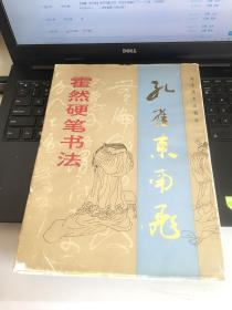 霍然硬笔书法:孔雀东南飞