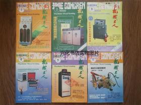 机械工人(冷加工,热加工)1988年第1--12期全24册