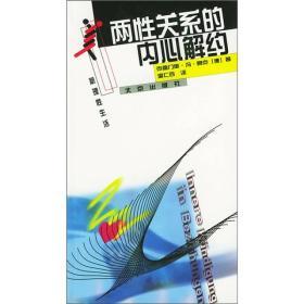 两的内心解约/新理性生活 (德)陆克 ,温仁百  北京出版社 978