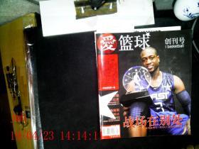 爱篮球2010.3.1