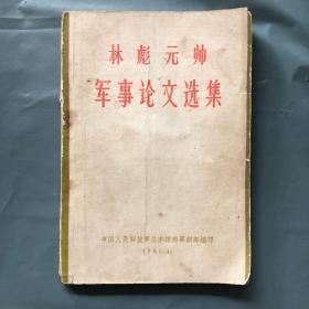 1961 《《林 副军事论文集》