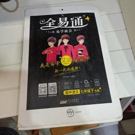 全易通初中语文七年级下RJ版
